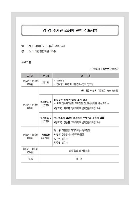 검ㆍ경 수사권 조정에 관한 심포지엄 개최