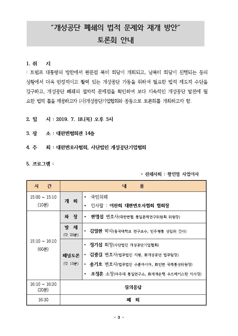 개성공단 폐쇄의 법적 문제와 재개 방안 토론회