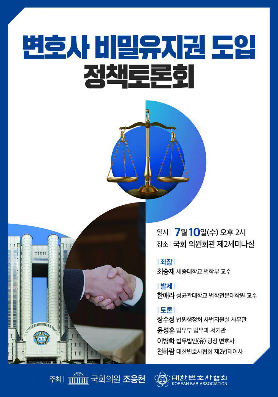 변호사 비밀유지권 도입 정책토론회 개최